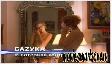 DVJ Bazuka - Я потеряла контроль