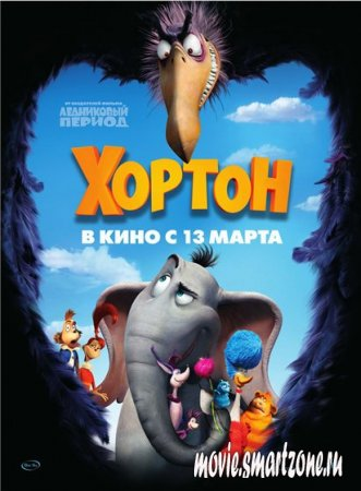 Хортон / Horton Hears a Who! (2008/DVDRip)