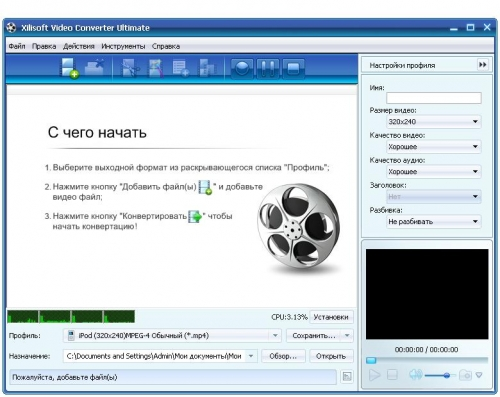 Xilisoft Video Converter Ultimate 5.1.20.0121 Rus