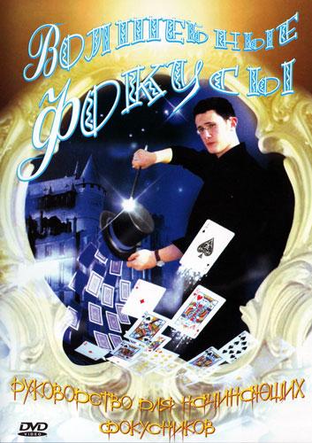 Волшебные фокусы. Фокусы и трюки. Руководство для начинающих фокусников (2007) DVDRip