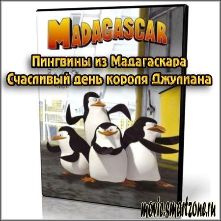Пингвины из мадагаскара мультфильм новый год