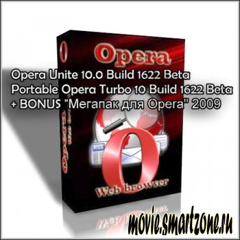 New Opera 10 + Portable Opera Turbo 10 + Мегапак для Opera