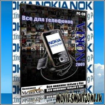 """Все для телефонов """"Nokia"""" (New2009)"""