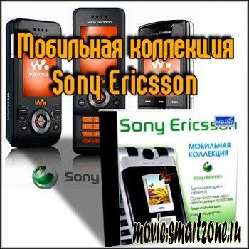 Sony Ericsson - Мобильная коллекция 2009