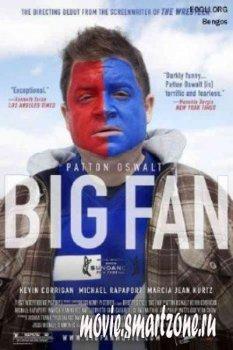 Большой фанат / Big Fan (2009 / 3GP / MP4)