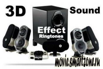 Рингтоны с эффектом 3D звука
