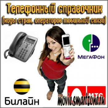 Телефонный справочник (коды стран, операторов мобильной связи)