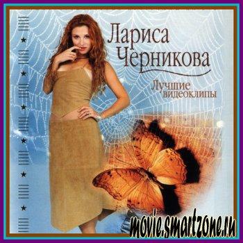 Larisa Chernikova - Best Videos  (2010) DVDRip