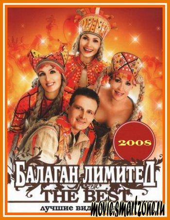 Балаган Лимитед - The Best (2008) DVDRip